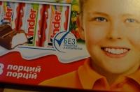 Рельеф поверхности картона детских конфе Киндер Сюрприз